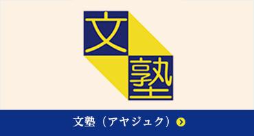 文塾(アヤジュク)