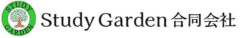 Study Garden 合同会社